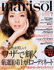 女性誌:marisol