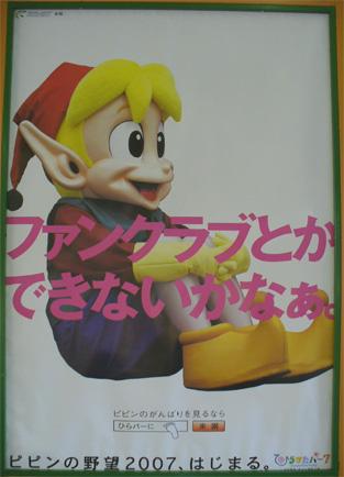 ピピンの広告