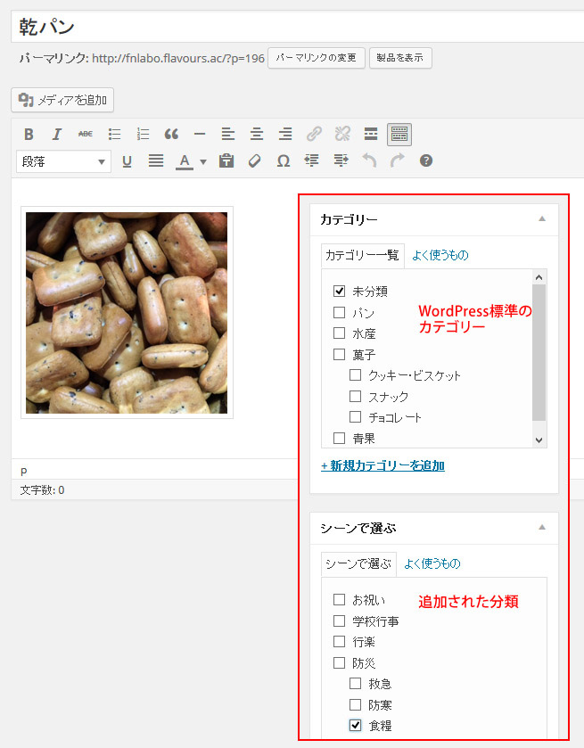 「Custom Post Type UI」と「Advanced Custom Fields」を組み合わせ