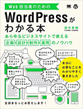 WordPressのおすすめ教科書