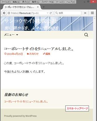 スマホサイト・トップページ