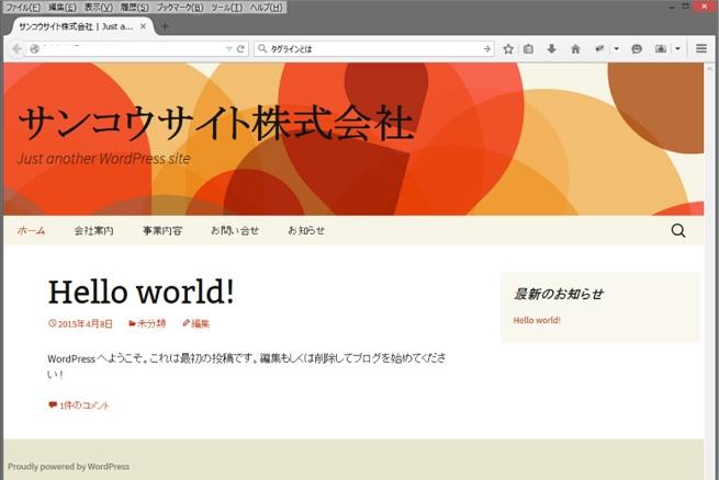 最新のお知らせ3 TOPページ