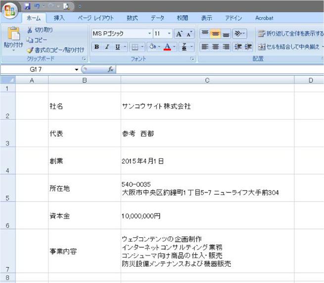 会社案内ページ Excel