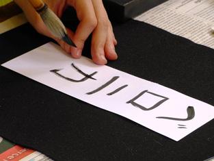 美文字が書けるようになる、5つのツボ