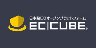 最新版「EC-CUBE3」のインストール手順とエラー回避