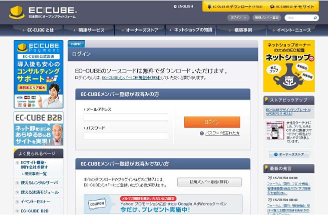 EC-CUBE3のダウンロード
