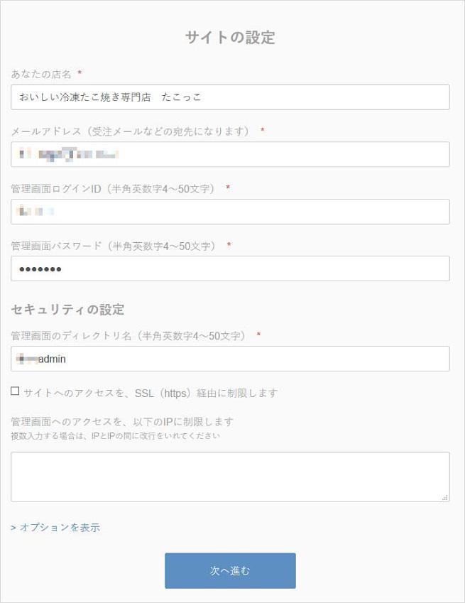 サイトの基本的な情報を入力