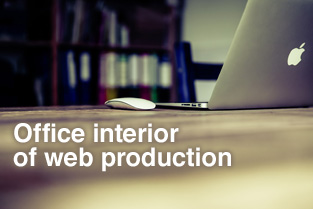 WEB制作会社のオフィス事情、赤裸々にご紹介します