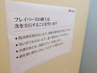 紳士の誓い(男子トイレ)