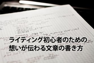 ライティング初心者のための、想いが伝わる文章の書き方